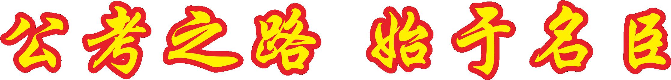 2019年上四川省考公务员考试准考证打印通道(图2)