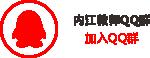 面试名师杜飞解析2020年5月23日内江东兴区事业单位面试真题之二(图23)