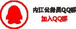 面试名师杜飞解析2020年5月23日内江东兴区事业单位面试真题之二(图27)