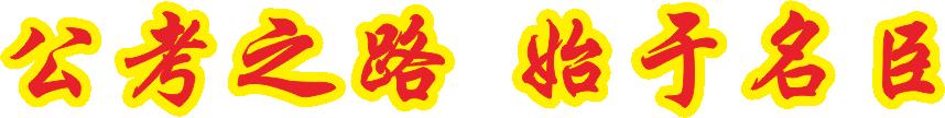 面试名师杜飞解析2020年5月23日内江东兴区事业单位面试真题之二(图4)