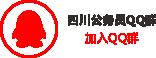 2020年9月17日四川公务员面试题目(图11)