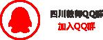 2020年12月5日四川省属《综合知识》真题(图11)