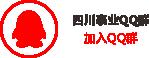 2020年12月5日四川省属《综合知识》真题(图13)