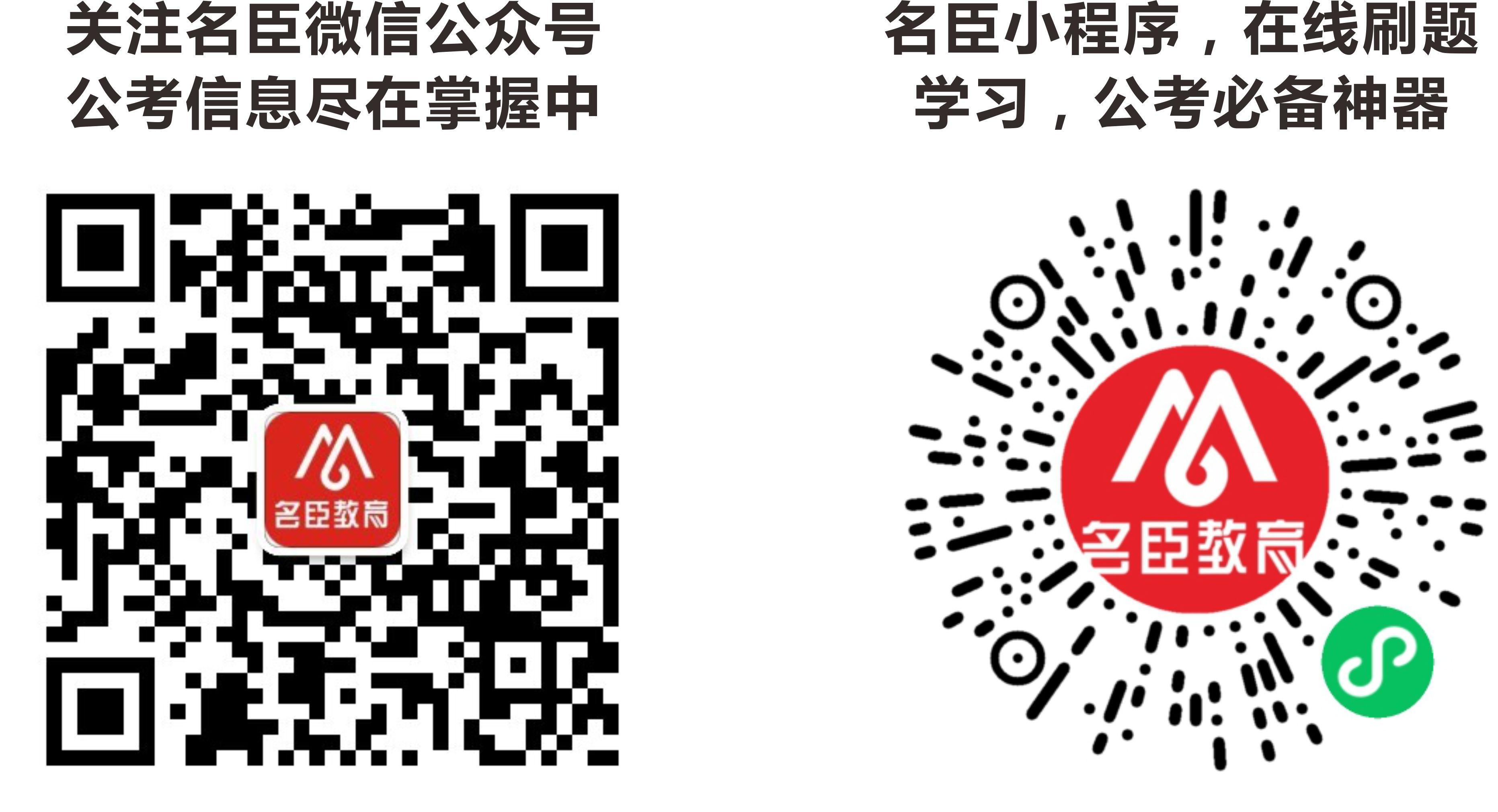 2020年12月5日四川省属《综合知识》真题(图17)
