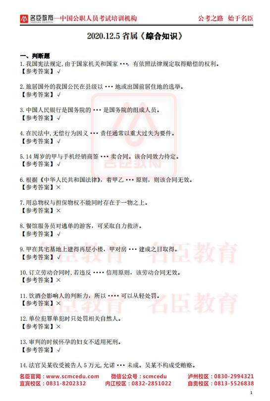 2020年12月5日四川省属《综合知识》真题(图1)