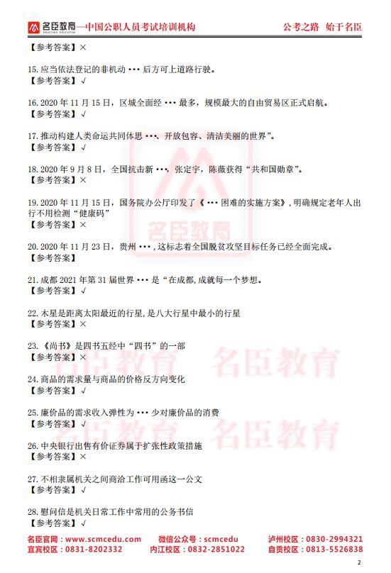 2020年12月5日四川省属《综合知识》真题(图2)