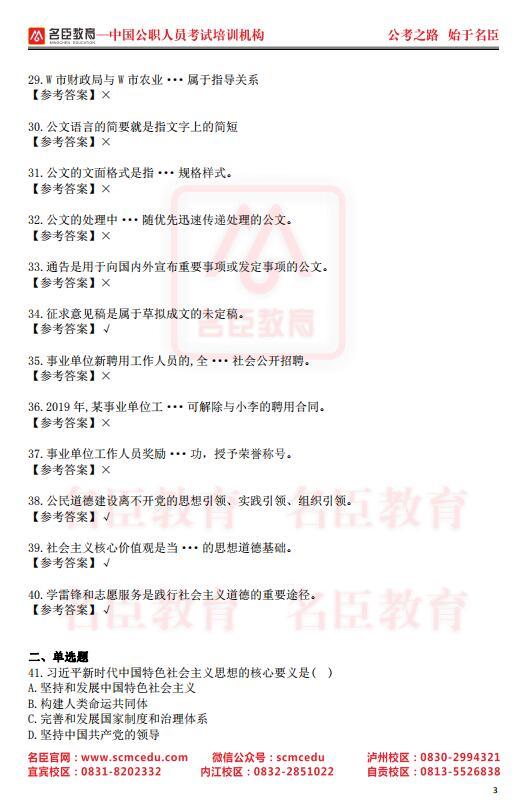2020年12月5日四川省属《综合知识》真题(图3)