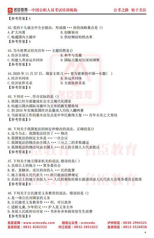 2020年12月5日四川省属《综合知识》真题(图4)