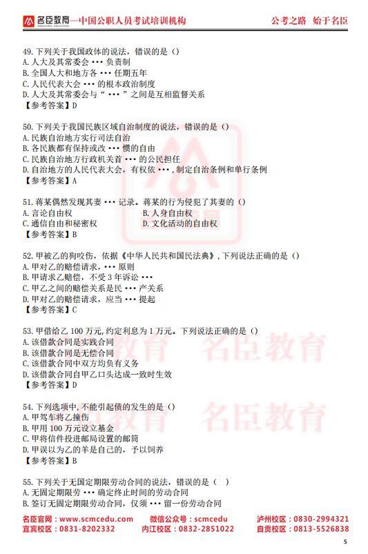 2020年12月5日四川省属《综合知识》真题(图5)