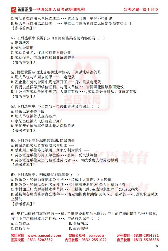 2020年12月5日四川省属《综合知识》真题(图6)