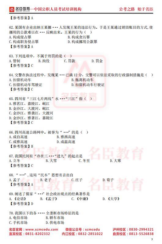 2020年12月5日四川省属《综合知识》真题(图7)