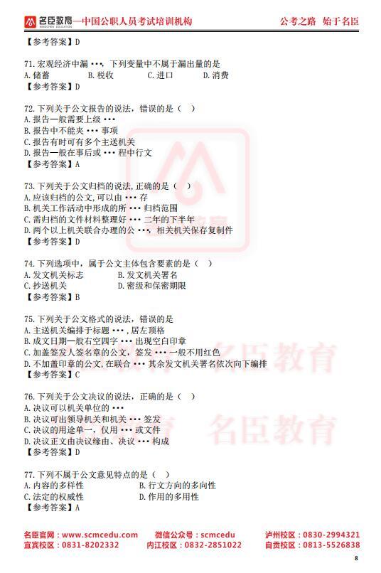 2020年12月5日四川省属《综合知识》真题(图8)