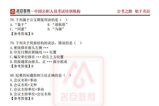 2020年12月5日四川省属《综合知识》真题(图9)